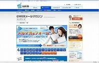 webmailmaga
