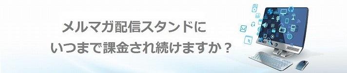 Cyfons(サイフォンス)は買取り型メルマガ配信スタンド!